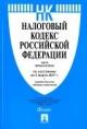 Налоговый кодекс РФ в 2х частях на 05.03.17 с таблицей изменений